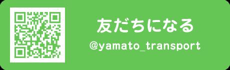 LINE-yamato