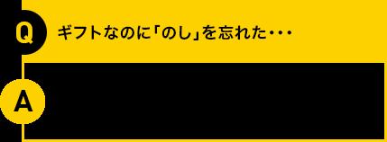 Q:ギフトなのに「のし」を忘れた・・・ A:一体型送り状に「のし付き」の目印がつくからミスを防止