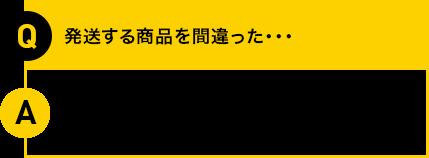 Q:発送する商品を間違った・・・ A:納品書一体型送り状だから商品の確認が楽